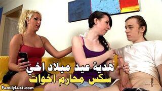 افلام نيك محارم مترجم اختي وقحة جدا سكس اخوات