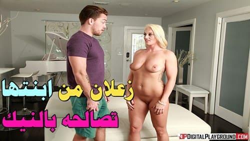 افلام سكس محارم زعلان من بنتها فبتصالحه بالنيك سكس مترجم