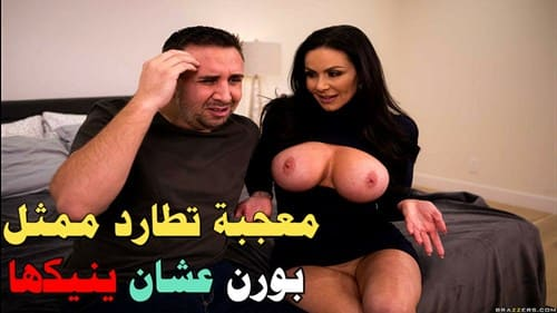 سكس مترجم معجبة تطارد ممثل بورن عشان ينيكها