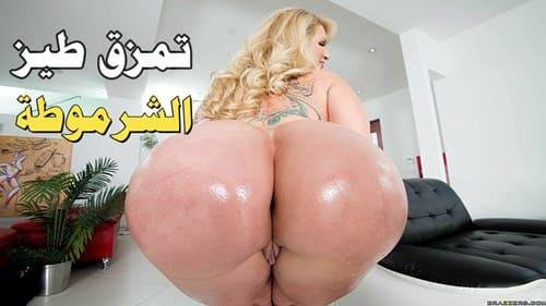 تمزق طيز الشرموطة الكبيرة سكس امهات مترجم عربى